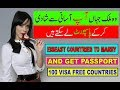 Best Country to get Citizenship Through Marriage Urdu / Hindi  in 2018 BY PREMIER VISA CONSULTANCY
