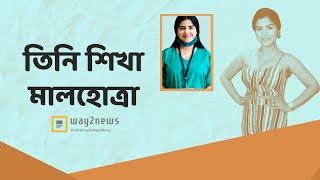 তিনি শিখা মালহোত্রা  | Way2News screenshot 5