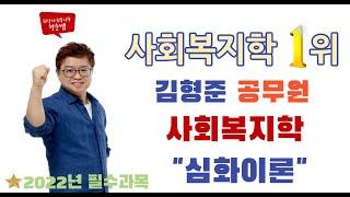 2021공단기 김형준 공무원 사회복지학 이론강의