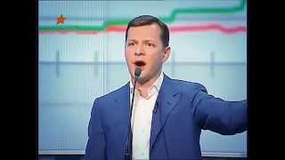 Олег Ляшко - проект Сергея Левочкина