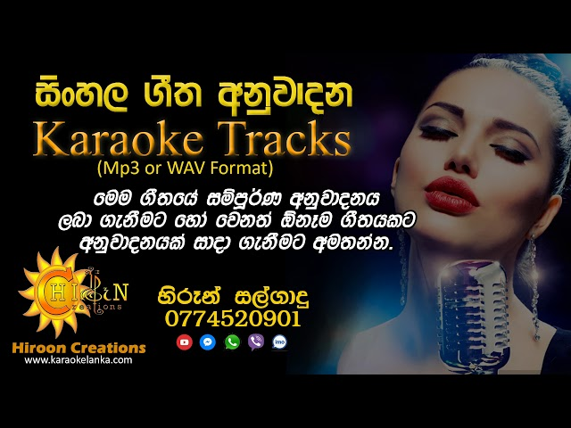 Punchi Dawaswala Nindata Yaddi Karaoke Track Hiroon Creations   Sujatha Attanayake