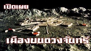 เปิดเผย...เมืองบนดวงจันทร์ !!!