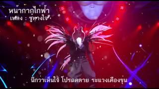 The Mask Singer 2 | หน้ากากไก่ฟ้า + ซับเนื้อร้อง - ชู้ทางใจ (Lyrics)