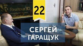 Весь бизнес - продажи/Каждый день я умнее чем вчера. Женя Казаков и Сергей Гаращук.