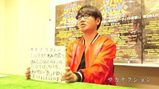 オフィシャルサイト:http://vivalarock.jp/2017/ ○オフィシャルツイッ...