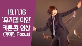 19.11.16 뮤지컬 미인 과천공연 (정원영, 허혜진…