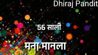 Download Video Budha karun amhala sarya jagala lajavla MP3 3GP MP4