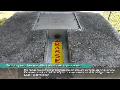 Телеканал АНТЕНА: Подорожуйте з Антеною   Німеччина очима черкащанина
