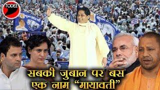 """#Mayawati ने किया देश को """"मायावतीमय"""" - By RR"""