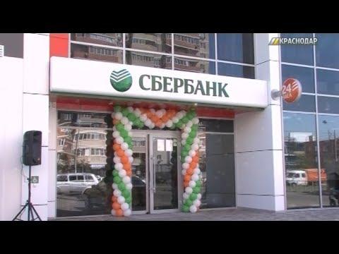 """В """"Музыкальном"""" районе Краснодара появилось первое отделение Сбербанка"""