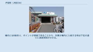 芦屋駅 (JR西日本)