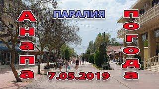 АНАПА. ПОГОДА 7.05.2019 ПАРАЛИЯ ОЖИВАЕТ В ВИТЯЗЕВО - 4к