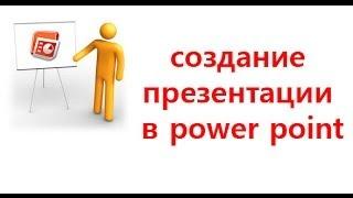 создание презентации в powerpoint(Привет всем кто хочет научиться работать в программе по созданию презентаций powe rpoint. В этом уроке я покажу..., 2013-11-08T06:20:41.000Z)