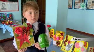В Айхальской школе организовали выставку ко Дню Победы