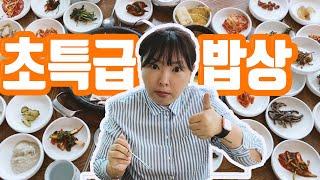 """[정읍댁 나레이션] 정읍 한정식 싹쓰리 """"같이…"""