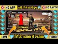 How To Get Unlimited Diamond In Free Fire Without Paytm -Garena Free Fire