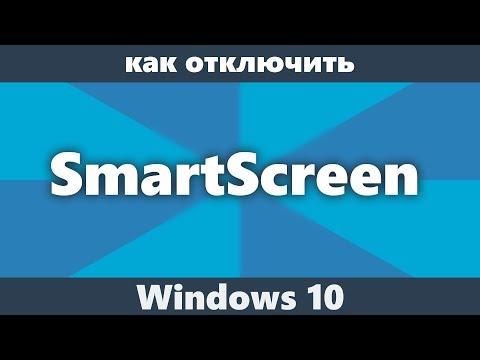 Как отключить SmartScreen Windows 10 (новое)