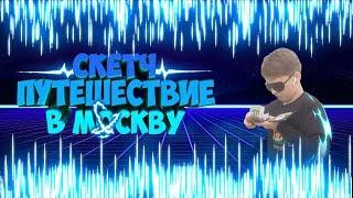 Большое путешествие в Москву (СКЕТЧ) 2 часть / Видео