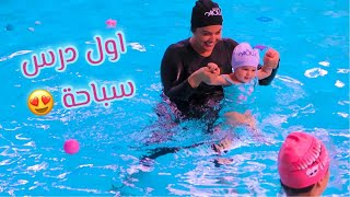 اول يوم درس سباحة للبيبي ميريام 😍(خلوها تغطس😱)