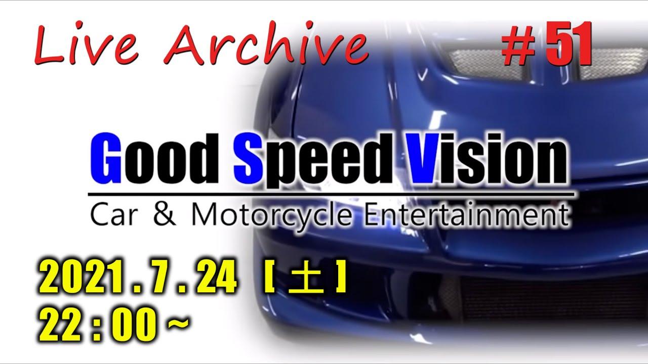 【#51】  Good Speed Vision LIVE / 「不正車検」そもそも車検が2時間で終わる方が不安です。