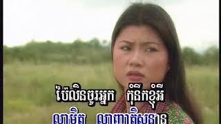 លាហេីយប៉ៃលិន - សូ សុភ័ក្ត្រា (Khmer Cambodian Music Song Karaoke)