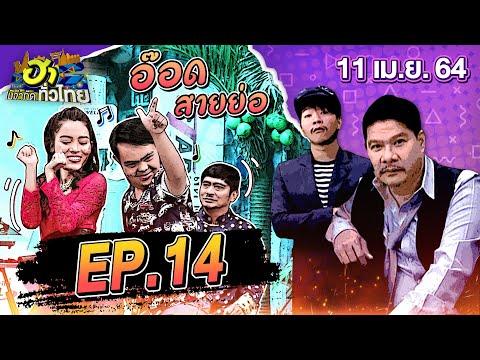 ฮาไม่จำกัดทั่วไทย | EP.14 | 11 เม.ย. 64 [FULL]