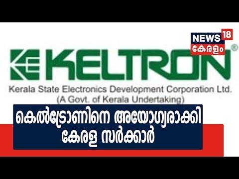 ഡാറ്റ സെന്റർ നടത്തിപ്പ് SIFYക്ക്   Sify To Take Over Data Centre Of Kerala Govt