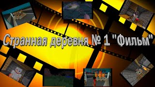 """Странная деревня 1 """"Фильм"""" """"Мой 1 сериал!"""""""