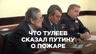 Что Тулеев сказал Путину о пожаре