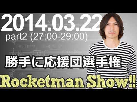 Rocketman Show!!  2014.03.22 放送分(2/2) 出演:ロケットマン(ふかわりょう)、平松政俊