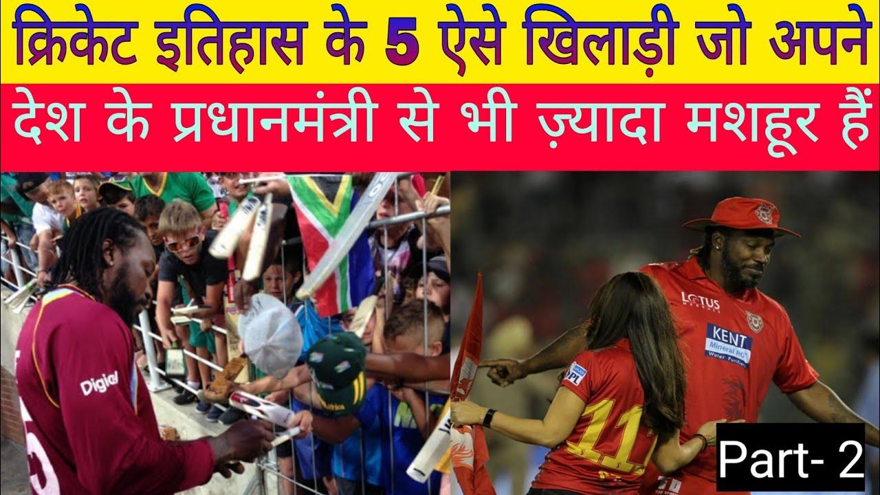 वों 5 क्रिकेटर जो अपने देश के प्रधानमंत्री से भी ज्यादा मशहूर हैं।5 most famous cricketers