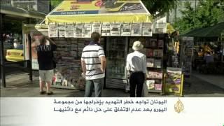 فيديو.. اليونان تواجهة شبح الخروج من منطقة اليورو