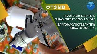 краскопульт FUBAG EXPERT S1000/1.5 HVLP обзор