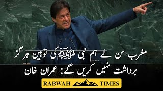 Imran khan said: Insult to the Prophet(PBUH) of Islam is not tolerated at all