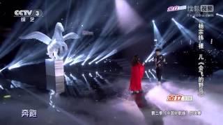20150313 中國好歌曲第二季片花 - 裸儿 杨宗緯《會飛的野馬》高清版