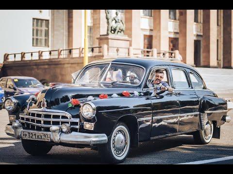 Аренда ретро авто с водителем