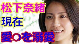 松下奈緒さん きれいなおねえさんですね~ でもちょっとごっついかもー ...