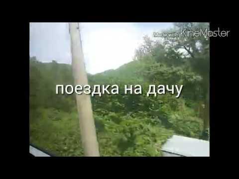 Поездка на дачу с Туапсе, Туапсинская природа, горы.