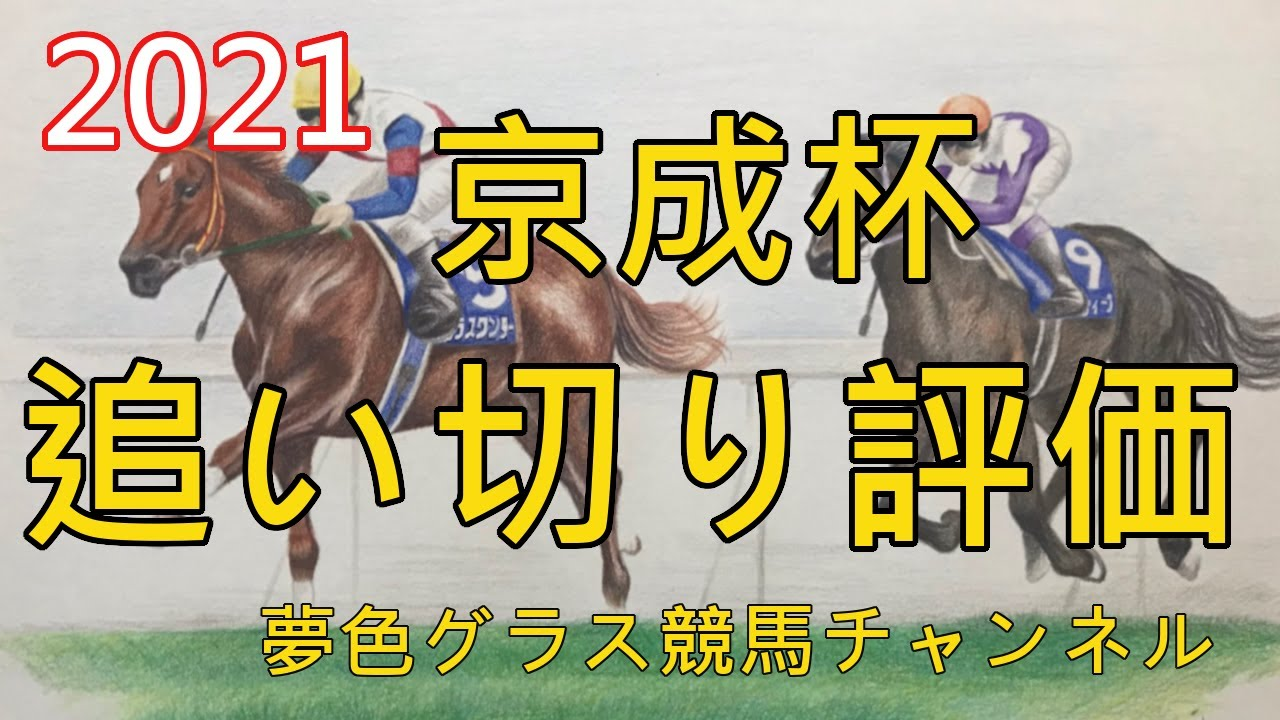 【追い切り評価】2021京成杯!グラティアスは早くから活躍できるハーツクライ産駒?