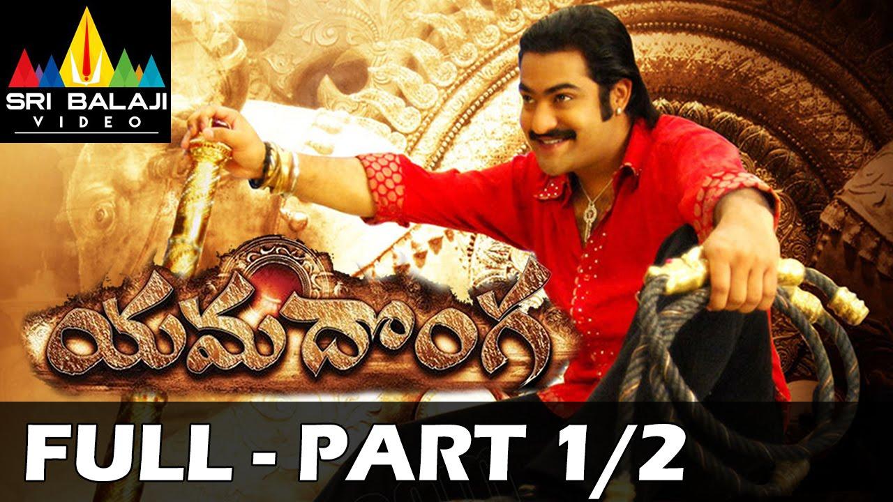 Download Yamadonga Telugu Full Movie Part 1/2 | Jr.NTR, Priyamani | Sri Balaji Video