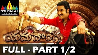 Yamadonga Telugu Full Movie Part 1/2 | Jr.NTR, Priyamani | Sri Balaji Video