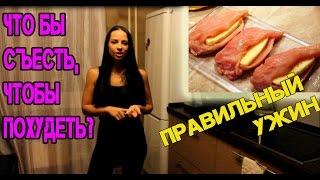 Рецепт вкусной грудки. Диетическое блюдо. Правильный ужин для похудения