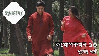 KOTHOPOKOTHON 13 - Recited By Tasrima Nahid Tanni & Sadat Shaker -Bangla Kobita Abritti