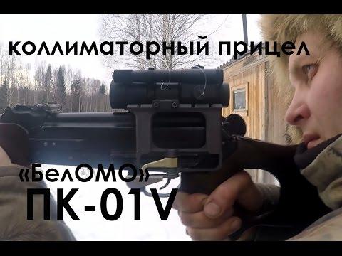 Коллиматорный прицел Беломо ПК-01V    Магазин ALLAMMO.RU