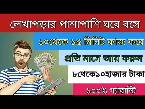 শুধু সার্চ করে আয় করুন  । How To Earn Money In Online 2020 । 100% Legit । AZ Online SchooL