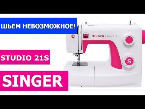 Швейная машина Singer studio 21s - Шьем невозможное!