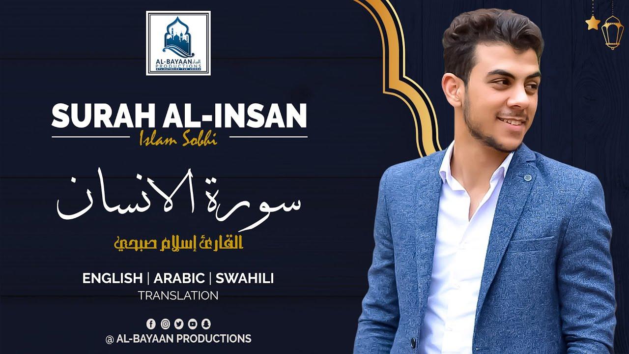 Surah Al-Insan - Islam Sobhi | سورة الانسان - القارئ إسلام صبحي