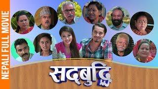 Nepali Full Movie - Sadbuddhi Ft. Sunil Thapa,Tika Pahari,Harshika Shrestha,Gaurav Pahari