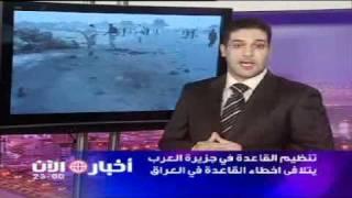 تنظيم القاعدة في جزيرة العرب  يتلافى اخطاءه في العراق