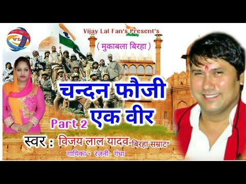 चन्दन फौजी एक वीर Part 2 Birha Muqabla Vijay lal yadav  & Rajni ghandha